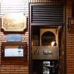 Restaurante parrilla El Sueve